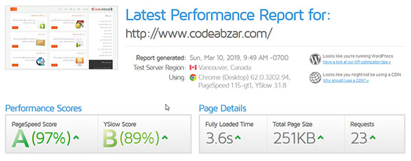 سرعت سایت کد ابزار