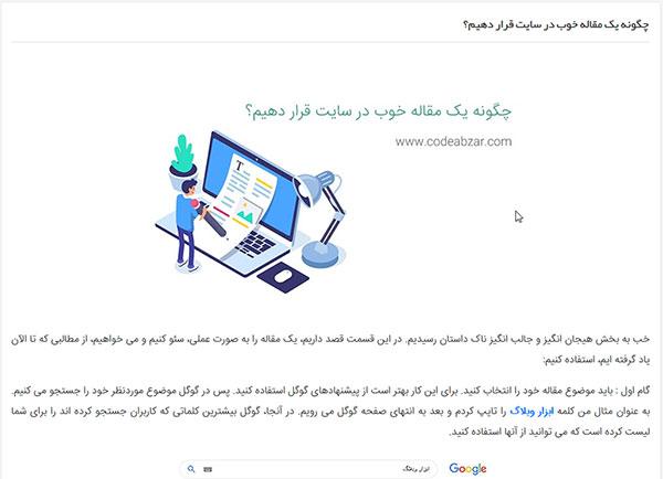 محتوای سایت کد ابزار
