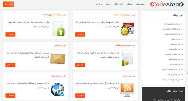 وب سایت کد ابزار