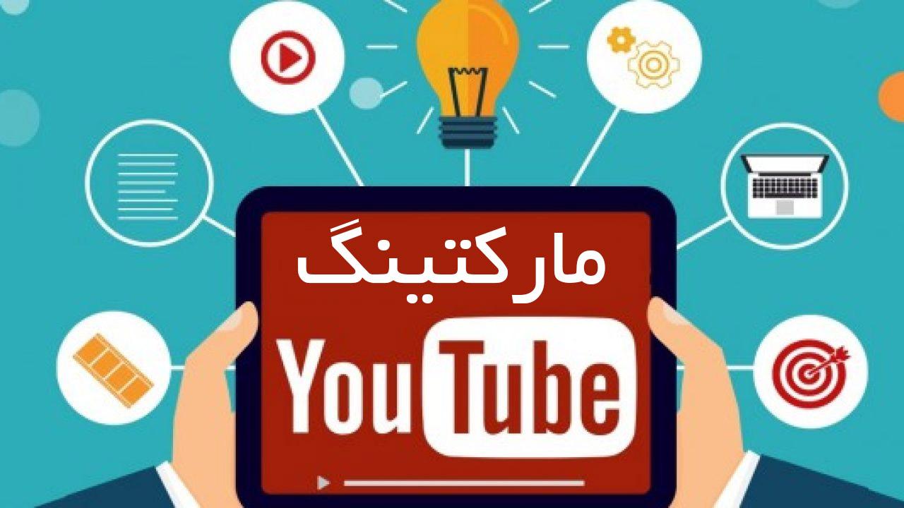مارکتینگ یوتیوب
