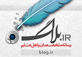 وبلاگ بیان