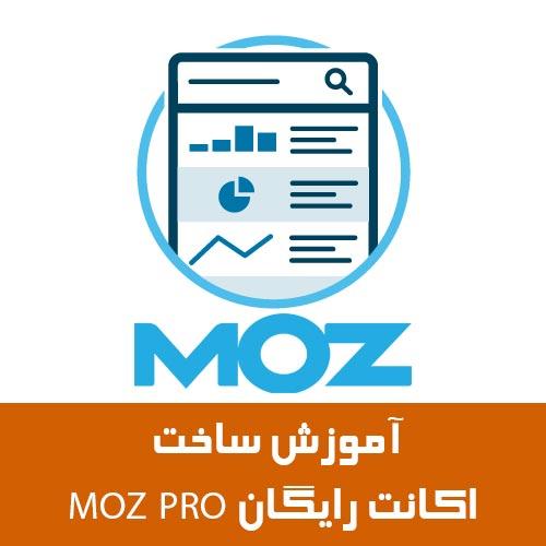 آموزش ساخت اکانت رایگان MOZ PRO