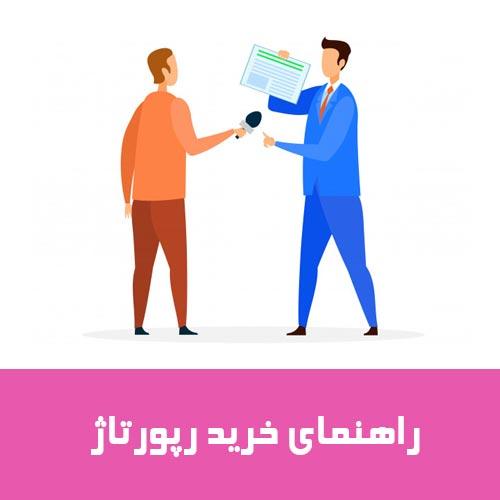 راهنمای خرید رپورتاژ آگهی