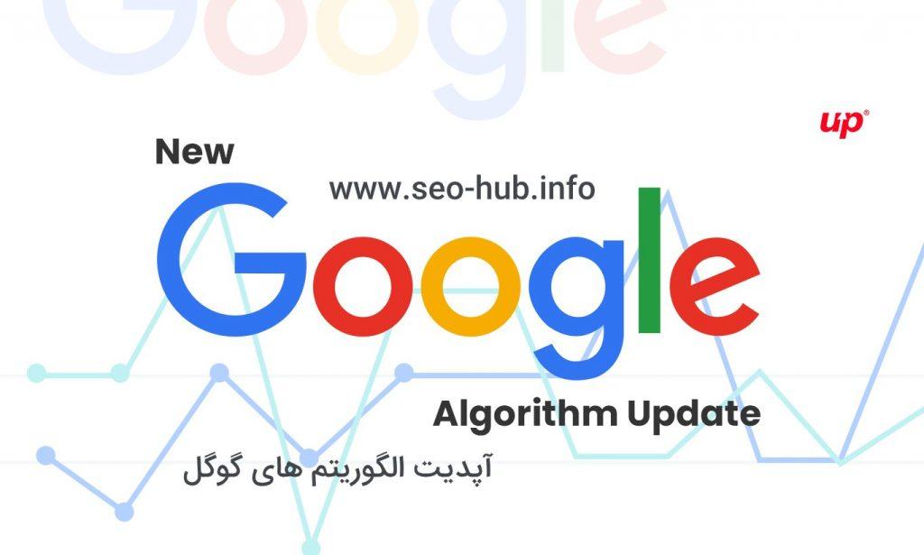 الگوریتم های گوگل - تاریخچه بروزرسانی ها ( 2019 )