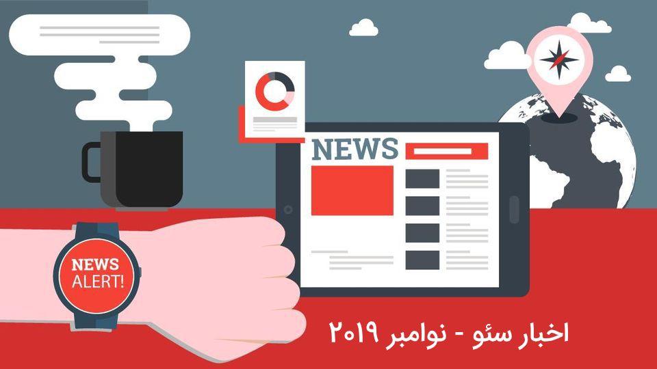 خلاصه اخبار سئوی - نوامبر 2019